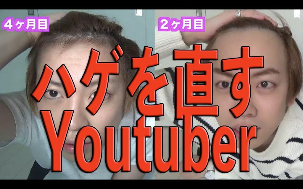 なんj 芸人 youtuber